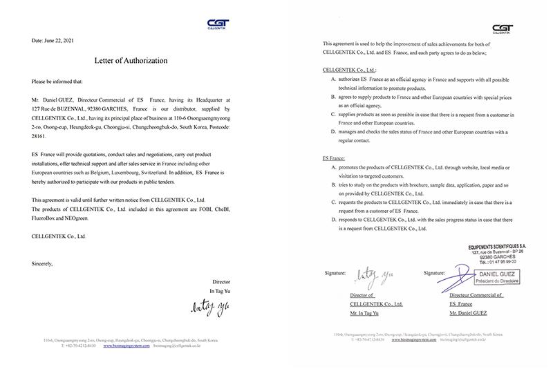 BIT 프랑스 협약서.png