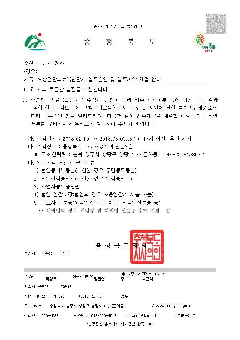오송첨단의료복합단지 입주승인 및 입주계약 체결 안내_0001.png
