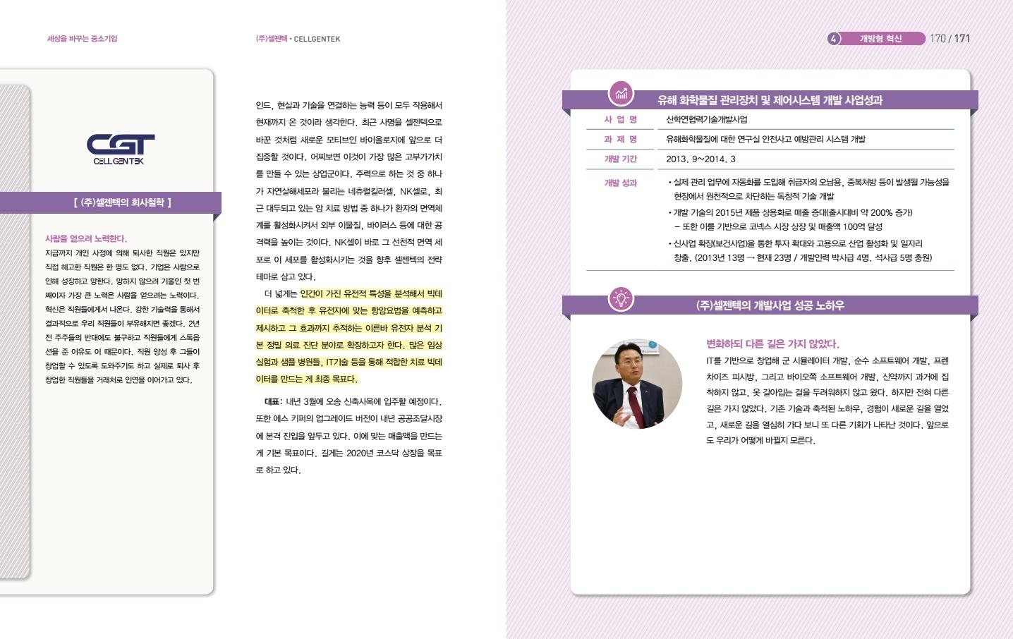 중소기업기술혁신개발사례집-셀젠텍.pdf_page_4.jpg