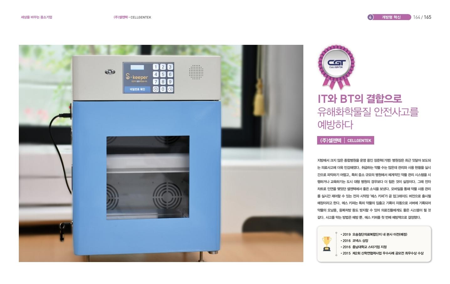 중소기업기술혁신개발사례집-셀젠텍.pdf_page_1.jpg