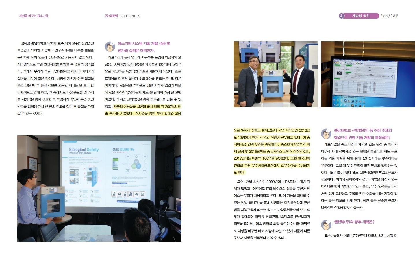 중소기업기술혁신개발사례집-셀젠텍.pdf_page_3.jpg