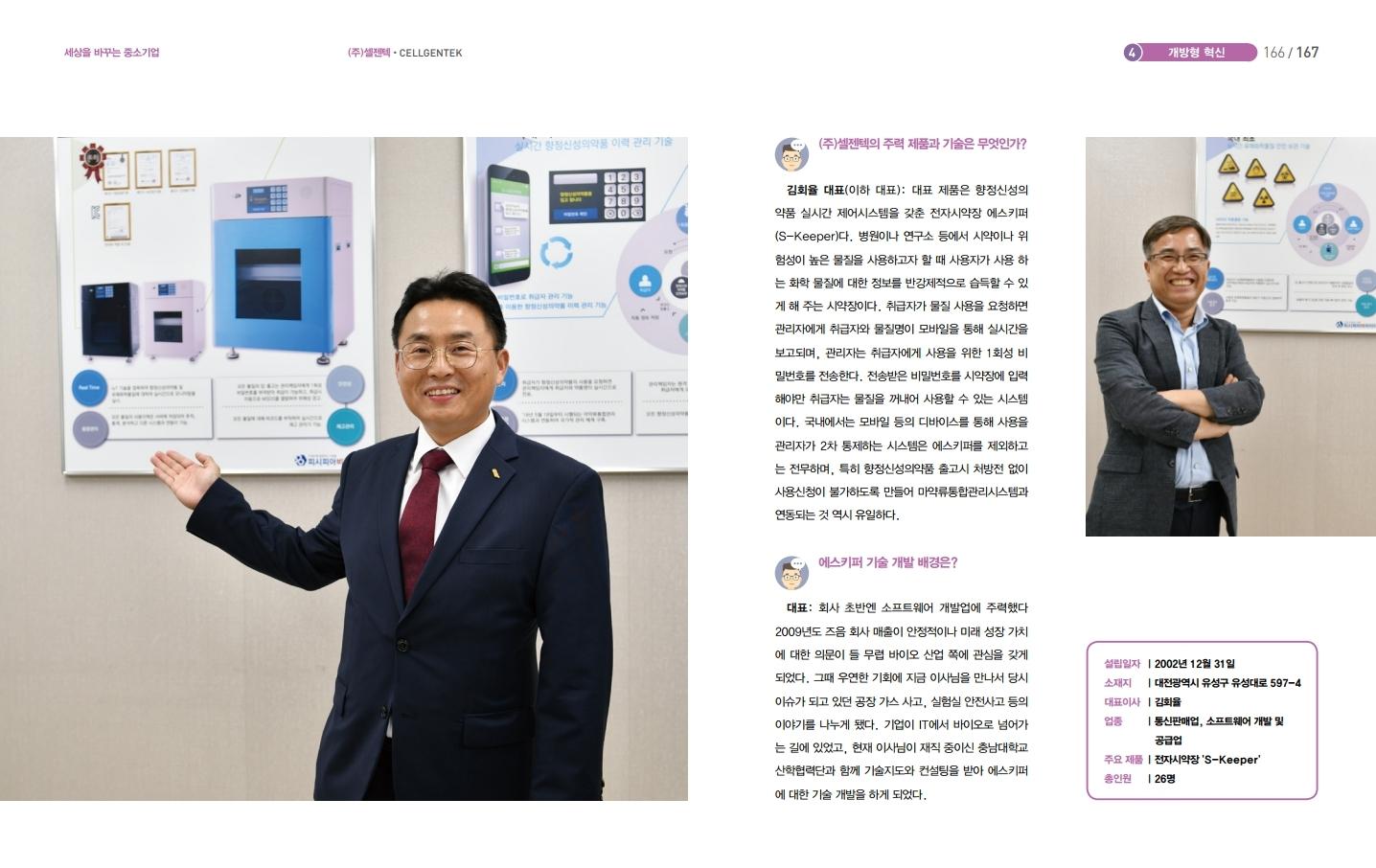 중소기업기술혁신개발사례집-셀젠텍.pdf_page_2.jpg